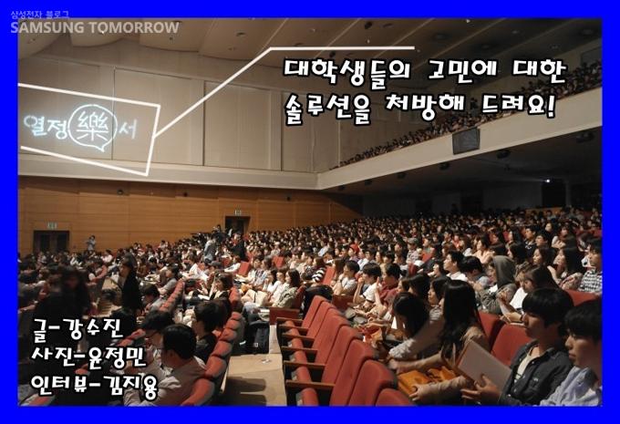 대학생들의 고민에 대한 솔루션을 처방해 드려요! 글 강수진, 사진 윤정민, 인터뷰 김지용. 열정락서에 앉아있는 학생들 이미지입니다.