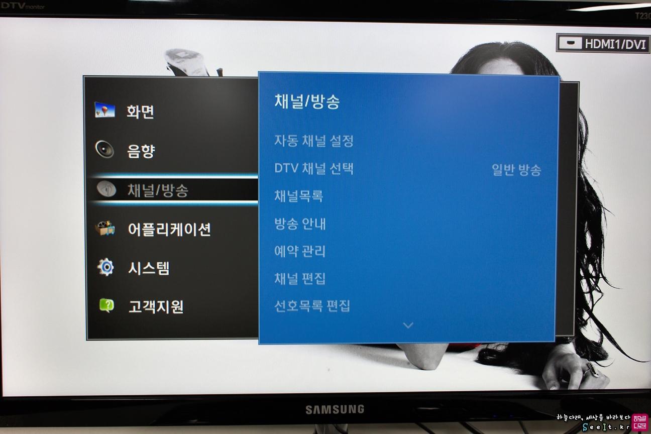 채널/방송 옵션 화면