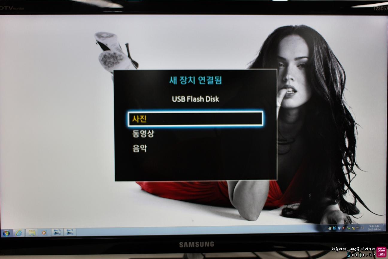 USB연결이 인식된 화면