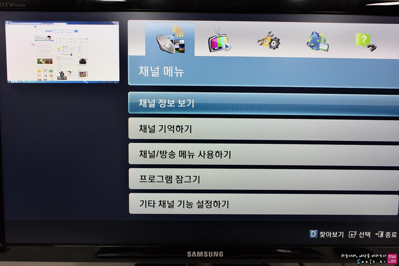 채널 메뉴