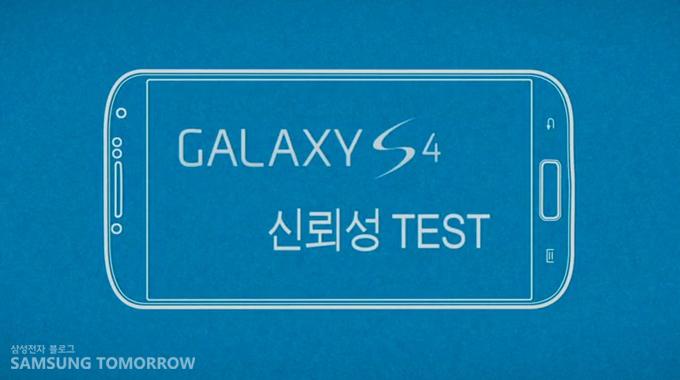 갤럭시 S4 신뢰성 테스트 로고 이미지입니다.