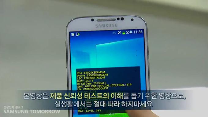 갤럭시 S4 이미지입니다. 본 영상은 제품 신뢰성 테스트의 이해를 돕기 위한 영상으로 실생활에서는 절대 따라 하지마세요