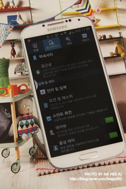 갤럭시 S4 설정 화면입니다.