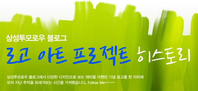 삼성투모로우 블로그 로고 아트 프로젝트 히스토리