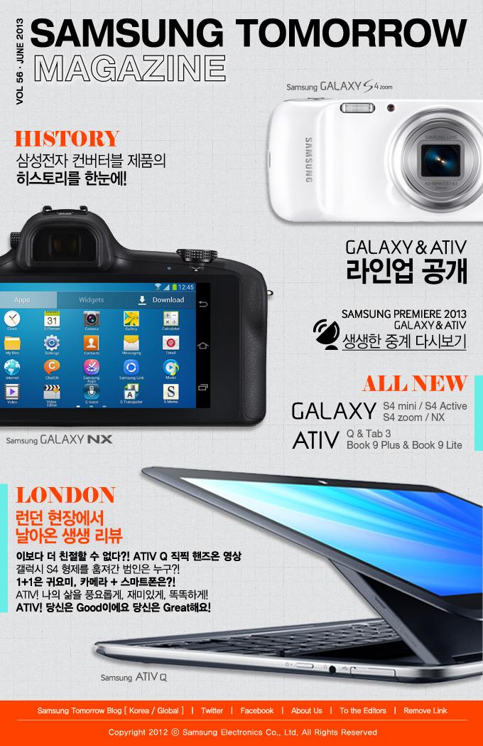 [삼성투모로우 매거진 56호] 리캡! SAMSUNG PREMIERE 2013 GALAXY & ATIV