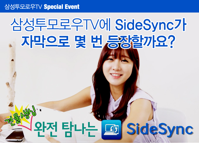 삼성투모로우TV Special Event 삼성투모로우TV에 Sidesync가 자막으로 몇 번 등장할까요?