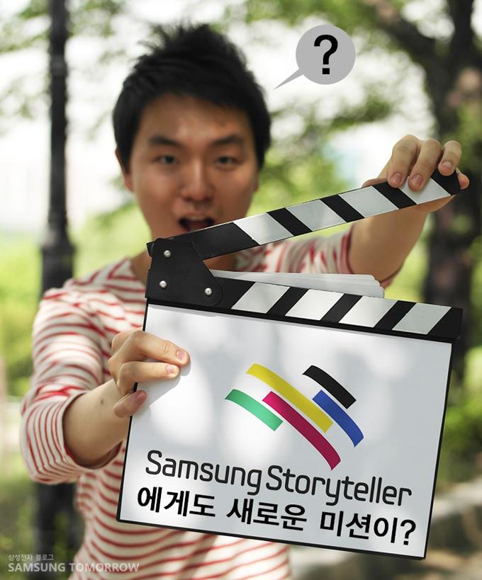 삼성스토리텔러에게도 새로운 미션이? 삼성스토리텔러 7기 김영도의 모습입니다.