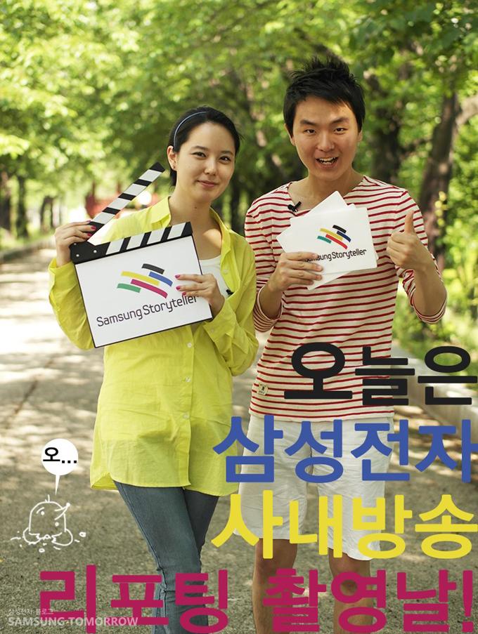 삼성스토리텔러 장민영과 김영도가 서 있는 모습입니다. 오늘은 삼성전자 사내방송 리포팅 촬영날!