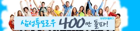블로그 400만 돌파 로고