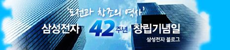 42주년 창립기념일 로고