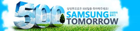 블로그 500일 축하 로고