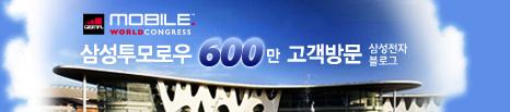 블로그 600만 방문 로고