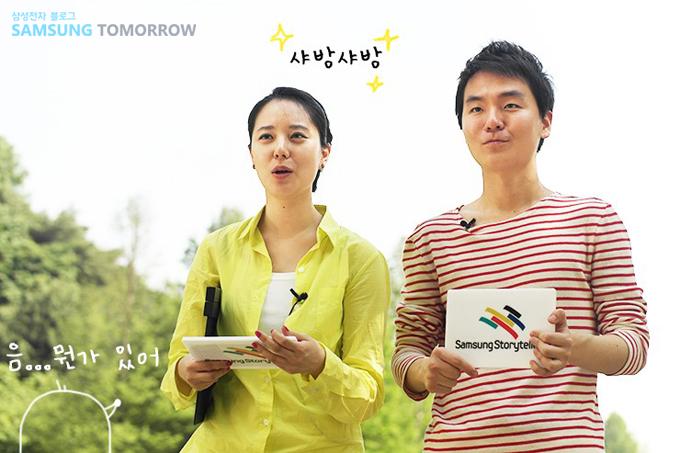 샤방샤방한 삼성스토리텔러 장민영과 김영도의 모습입니다. 두더지 기자 캐릭터가 음.. 뭐가 있어. 라고 생각하고 있습니다.