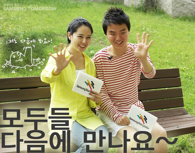 모두들 다음에 만나요~ 손을 흔들고 있는 삼성스토리텔러 장민영과 김영도입니다.