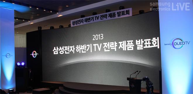 2013 삼성 하반기 TV 전략 제품 발표회