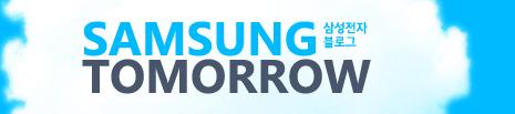삼성투모로우 블로그 로고