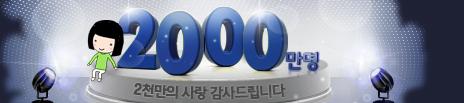 블로그 방문자 2000만 로고
