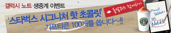 갤럭시노트 생중계 이벤트 스타벅스 시그니처 핫 초콜릿 기프티콘 100개 쏩니다