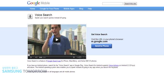 구글 보이스 서치