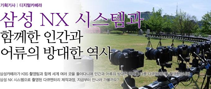 삼성 NX 시스템과 함께한 인간과 어류의 방대한 역사 삼성카메라가 KBS 촬영팀과 함께 세계 여러곳을 돌아다니며 인간과 어류의 방대한 역사를 다룬 다큐멘터리를 촬영했습니다. 삼성 NX 시스템으로 촬영된 다큐멘터리 제작과정. 지금부터 만나러 가볼까요?
