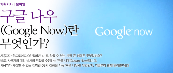how to stop google now
