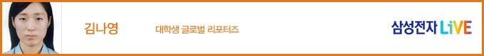 김나영 대학생 글로벌 리포터즈