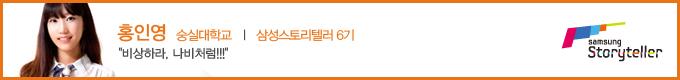 홍인영 숭실대학교 삼성 스토리텔러 6기