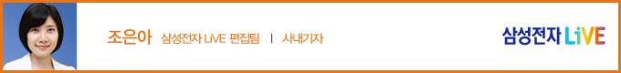 라이브푸터_조은아