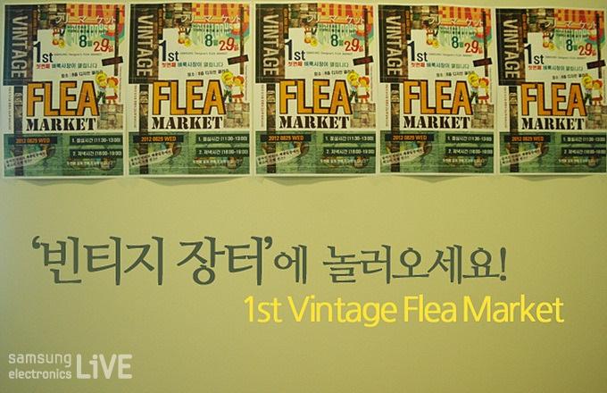 빈티지 장터에 놀러오세요! 1st Vintage Flea Market