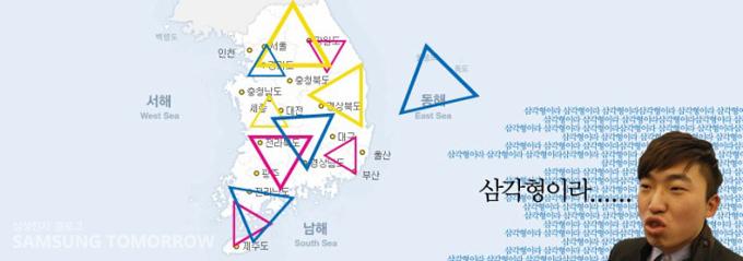 삼각형이라..