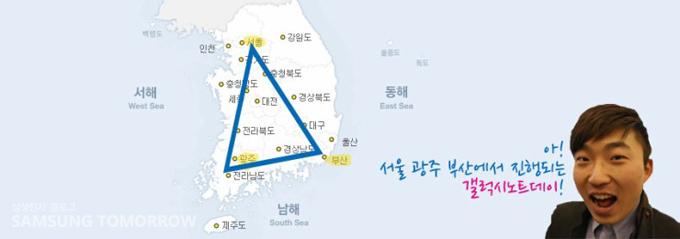 아! 서울 광주 부산에서 진행되는 갤럭시 노트데이!