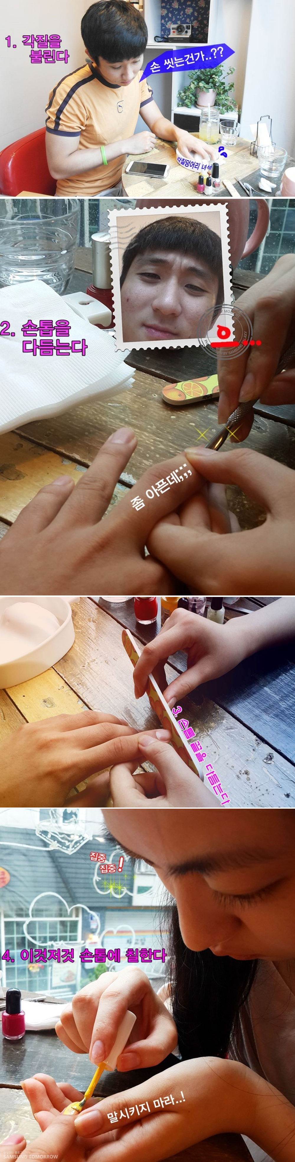 네일 아트를 하는 과정입니다. 삼성스토리텔러 김지용이 네일아트 준비를 하고 있습니다. 1. 각질을 불린다. '손 씻는건가??' 2. 니퍼로 손톱을 다듬는다. 으... 이건 좀 아픈데;; 3. 손톱 끝을 다듬는다. 김지용 삼성 스토리텔러가 손톱 끝을 다듬고 있습니다. 4. 이것저것 손톱에 칠한다. 집중집중! 삼성스토리텔러 강수진이 집중해서 매니큐어를 바르고 있습니다. '말시키지마라!!'