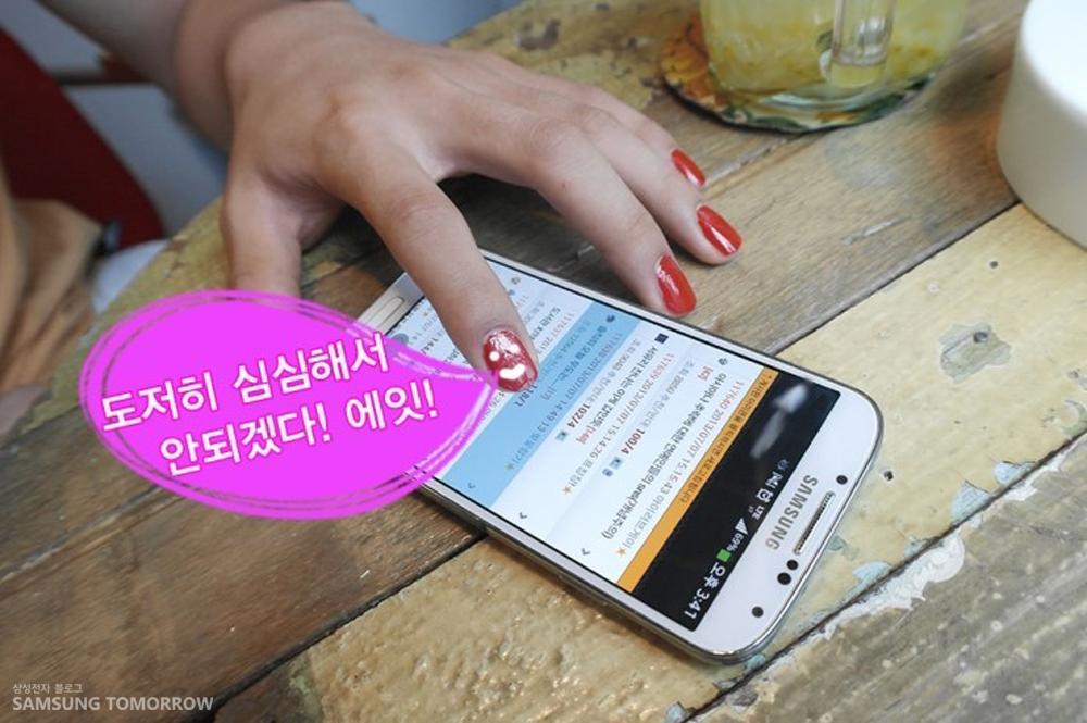 삼성스토리텔러 김지용에 심심함을 참지 못하고 스마트폰을 켰습니다. '도저히 심심해서 안 되겠다! 에잇!'