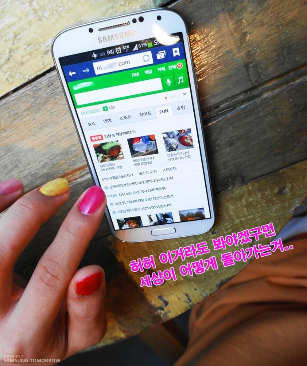 삼성스토리텔러 김지용이 갤럭시S4로 인터넷을 하고 있습니다. 허허 이거라도 봐야겠구먼 세상이 어떻게 돌아가는겨...