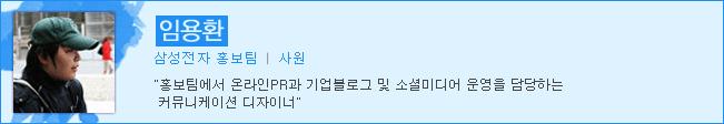 임용환 삼성전자 홍보팀 사원