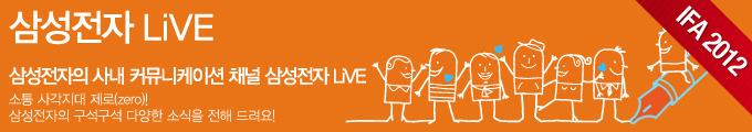 IFA 2012 삼성전자 LiVE 삼성전자의 사내 커뮤니케이션 채널 삼성전자 LiVE 소통 사각지대 제로! 삼성전자의 구석구석 다양한 소식을 전해드려요!