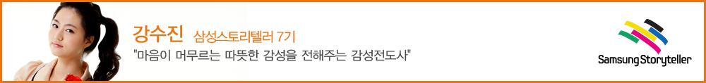 삼성 스토리텔러 7기 강수진