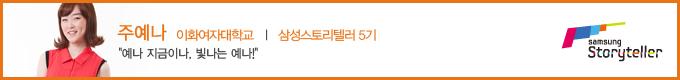 주예나 삼성 스토리텔러 5기