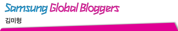 Samsung Global Bloggers 김미형