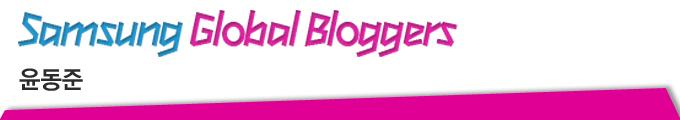 Samsung Blobal Bloggers 윤동준