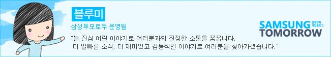 블루미 삼성투모로우 운영팀