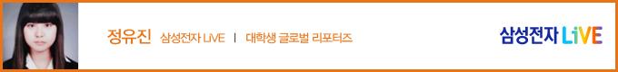 정유진 삼성전자 live 대학생 글로벌 리포터즈