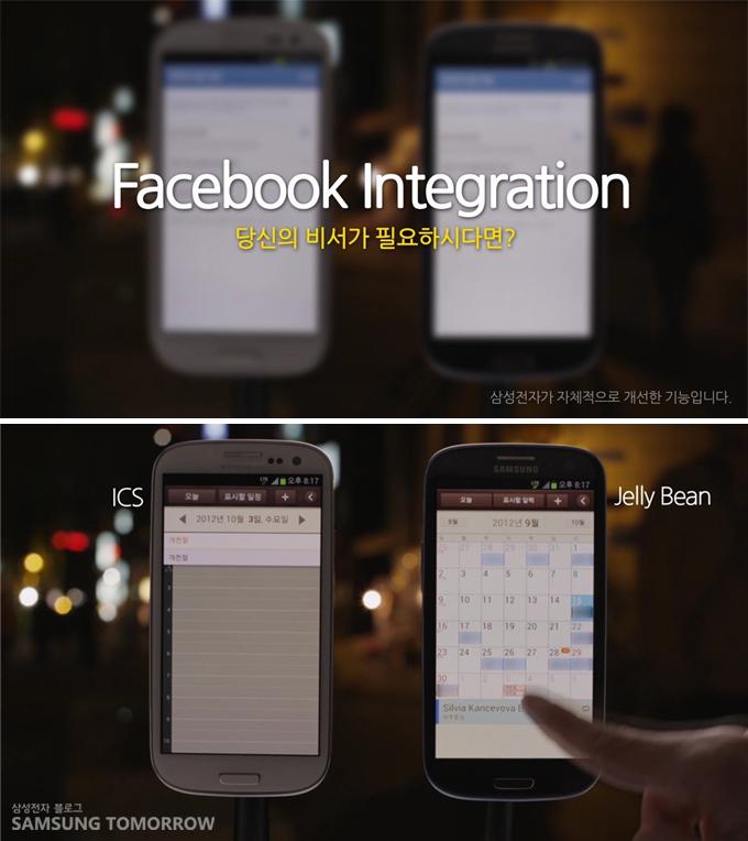 Facebook Integration 당신의 비서가 필요하시다면?