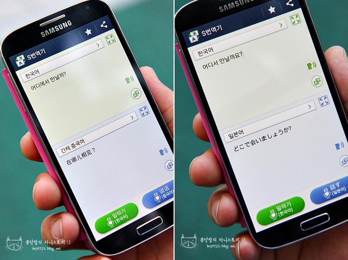 갤럭시 S4 S번역기의 사용화면입니다.