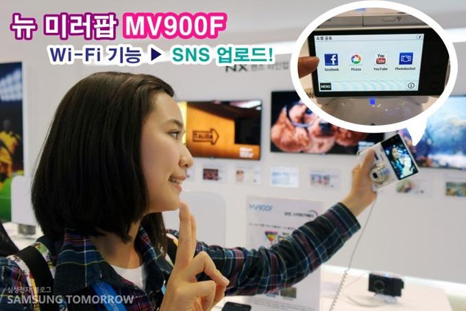 뉴미러팝 MV900F Wifi 기능 SNS 업로드!