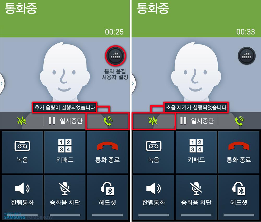 왼쪽 이미지는 통화 중 추가음략을 설정하는 모습이고, 오른쪽 이미지는 통화 중 배경 소음 감소버튼을 설정하는 이미지입니다.