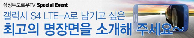삼성투모로우TV 이벤트 배너입니다.