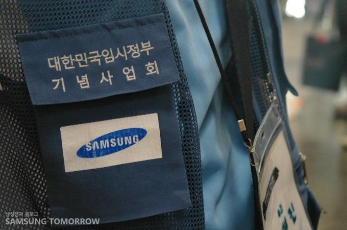 대한민국 임시 정부 기념사업회와 삼성 로고가 박혀있는 조끼