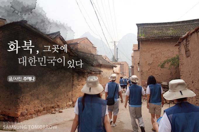 화북, 그곳엔 대한민국이 있다.