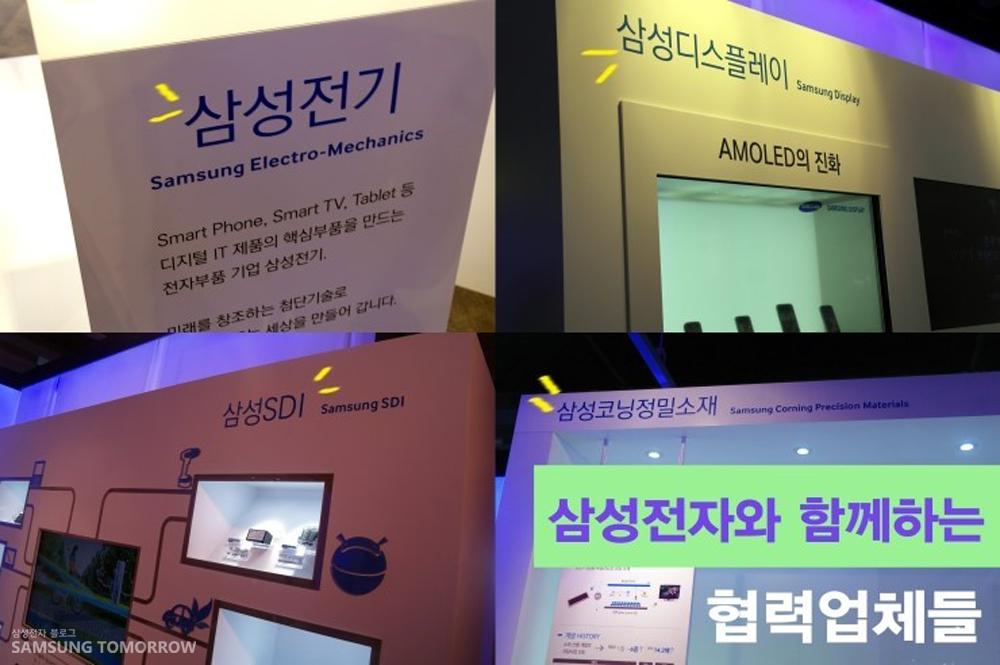 삼성전기 삼성디스플레이, 아모레드의 진화 과정입니다. 삼성 SDI삼성 코닝 정밀 소재, 삼성전자와 함께 하는 협력 업체들 입니다.